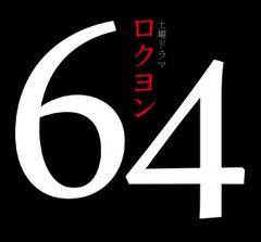 64(ロクヨン)事件の真相やD県警のミス・幸田メモとは?