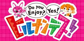 ヒルナンデス(2月23日放送)のビバホーム便利グッズをまとめてみた!