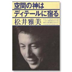 松井雅美本