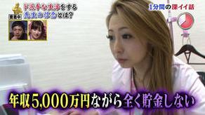 脇坂英理子テレビ