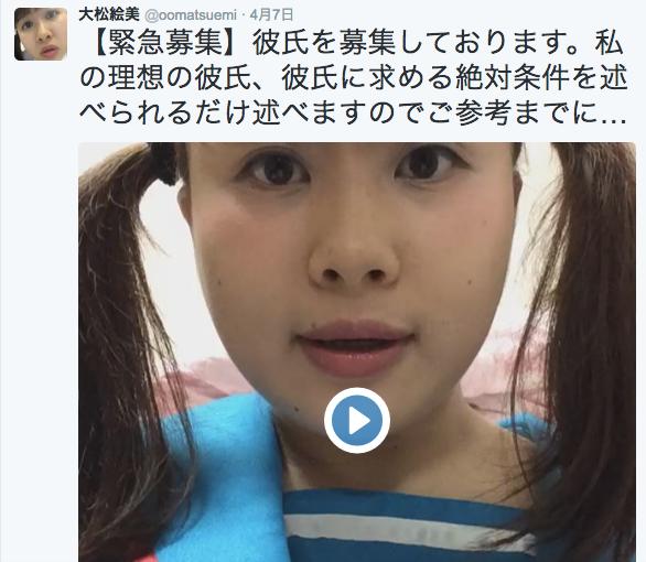 大松絵美__oomatsuemi_さん___Twitter