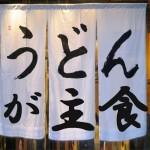 うどんが主食がTHE夜会ですすめた荻窪Yカレー店の名前や場所はどこ?