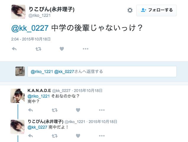 りこぴん_永井理子_さんのツイート____kk_0227_中学の後輩じゃないっけ?_