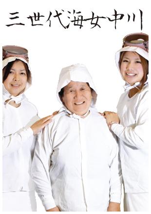中川静香 3世代