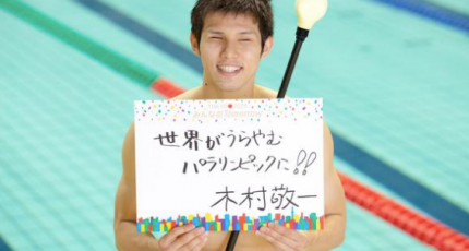 木村敬一の出身大学や高校は?父や母など家族と彼女について!