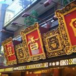 マツコの知らない世界で藤竜也がオススメの横浜中華街のお店やメニュー!
