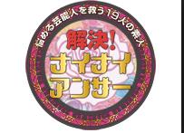 ナイナイアンサーラクやせダイエット(レンチン生姜・乳酸キャベツ)の方法!