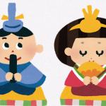雛人形の並べ方や飾り方は?飾る時期・しまう時期と関東と関西の違いも!