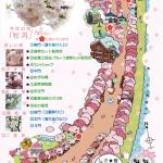 大阪造幣局桜の通り抜け2017の日程や時間は?駐車場や屋台もチェック!