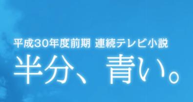 半分青いの楡野草太(にれのそうた)役の俳優は誰?イケメンの彼女は?